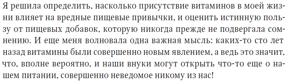 13_Витамания