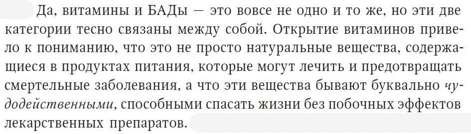144_Витамания