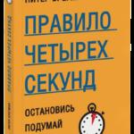 Питер Брегман: Правило четырех секунд