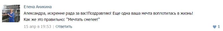 Елена Аникина