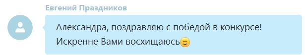 Евгений Праздников