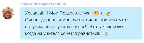 Людмила-гайфатулина