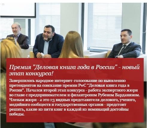 PwC в России