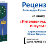 Кирилл Николаев и Шекия Абдуллаева: Интеллектуальный инсульт
